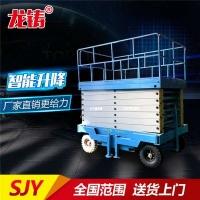 移動高空作業梯 電動升降機 液壓升降平臺
