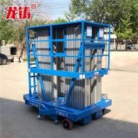 湖北武汉铝合金升降机电动液压小型升降平台