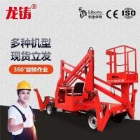 曲臂式升降机360度曲臂式高空作业设备高空作业车