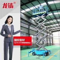 产地货源移动式液压升降平台车电动剪叉式升降机升降梯
