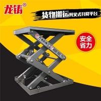 厂家定制剪叉式液压升降机固定式升降平台