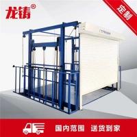 室外液压导轨升降货梯电动升降机链条式升降平台