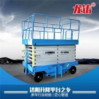 液压式登高升降机电动升降平台移动式升降梯