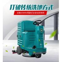 重庆地霸清洁全自动洗地机