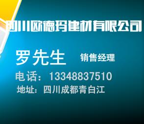 四川欧德玛万博manbetx官网有限公司