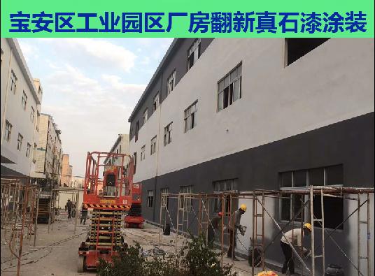 深圳真石漆旧房外墙翻新 旧房外墙真石漆涂料翻新 旧房翻新