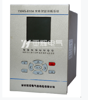 YXHG-810A光电智能开断系统