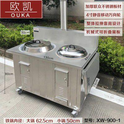 歐琳凱薩XW900-1不銹鋼柴火灶-- OULINKAISA/歐琳凱薩