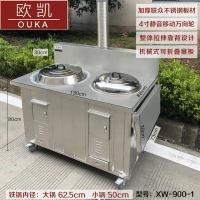 欧琳凯萨XW900-1不锈钢柴火灶