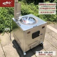 欧琳凯萨XW645不锈钢家用商用柴火灶直销
