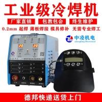 中凌冷焊机ZL-ESD18多功能智能精密焊接仿激光焊冷焊机薄