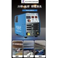 安徽中凌機電LH-3000S多功能冷焊機氬弧焊縫清洗機免拋光
