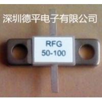 德平供应RFG100W双引线射频电阻
