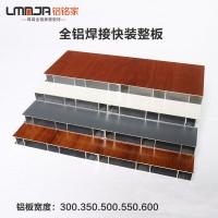 全铝家居型材焊接整板 橱柜铝材 衣柜铝材