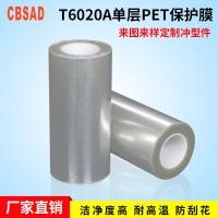 PET保护膜T6020A单层高透高粘防刮膜电子设备钢片捆扎膜