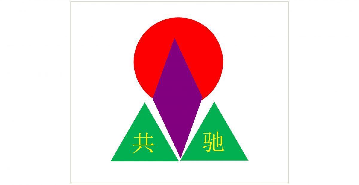 郑州市共驰机械设备有限公司