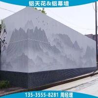 售楼部外墙山水图案穿孔铝单板 3mm厚艺术图案穿孔铝板定制