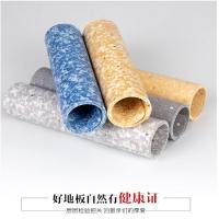 同質透心2.0厚 無方向 PVC塑膠地板 醫院用 抗碘地膠