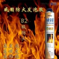威固供应b2级防火发泡胶 厂家直销