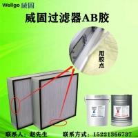 过滤器用的胶水 过滤器粘接剂 威固供