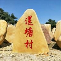 批發大量黃蠟石園林刻字石公園裝飾石
