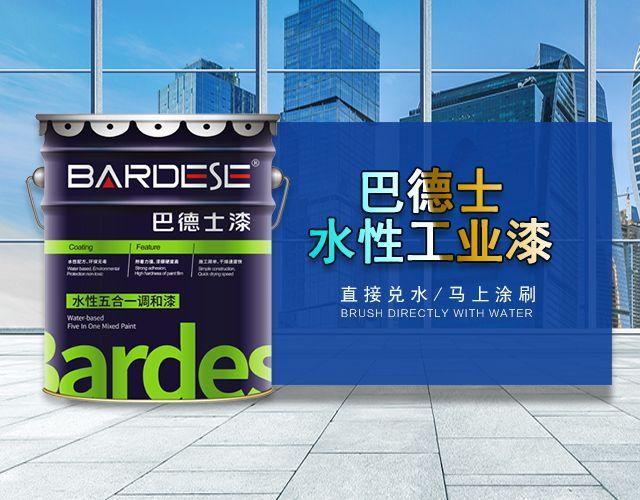 巴德士工业水漆,彩钢瓦漆品牌加盟,钢结构漆厂家