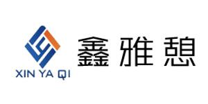 广汉鑫雅憩装饰材料有限公司