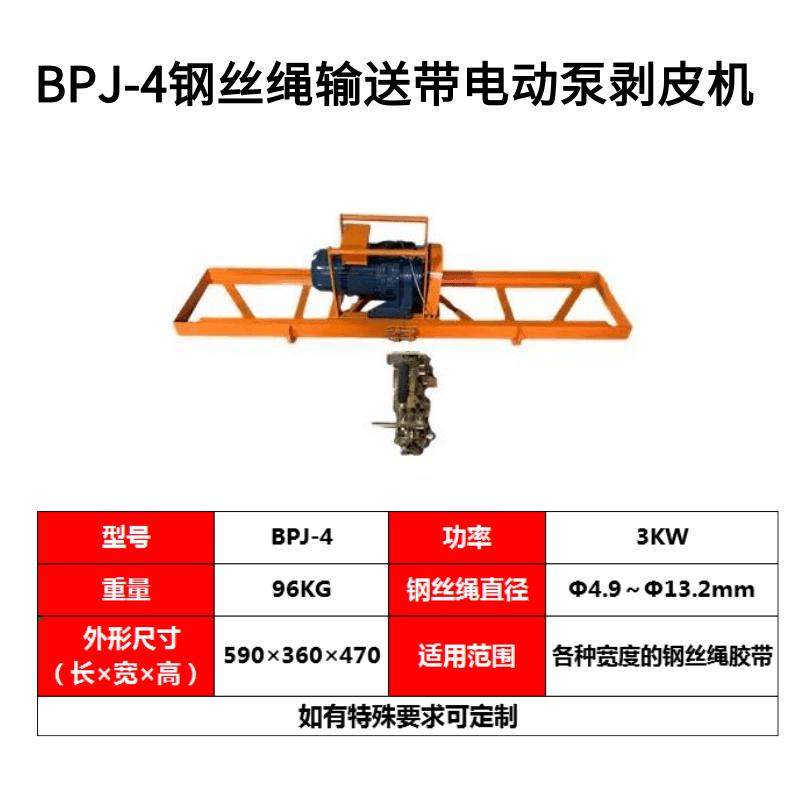 8300/台 当天发货  钢丝绳芯皮带电动剥皮机  BPJ-