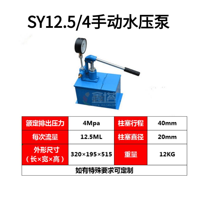 700/台 现货供应  硫化机**手动打压泵SY12.5/