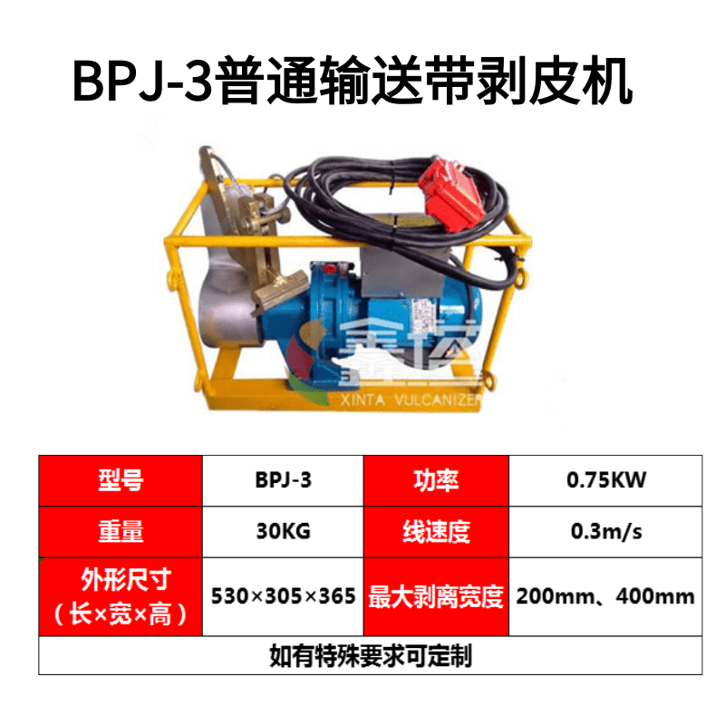 2300/台 现货  普通输送带剥皮机 BPJ-3  0.7