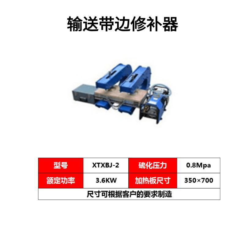 皮带硫化边修补器 XTXBJ-2 边修补器
