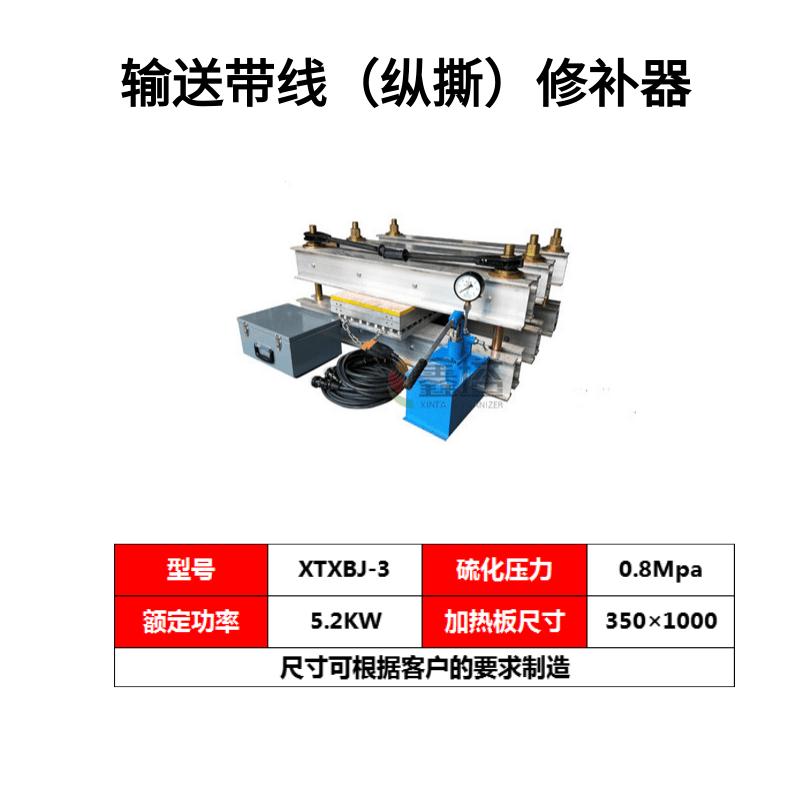 皮带纵撕硫化修补器 XTXBJ-3 线修补