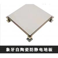 象牙白陶瓷防靜電地板