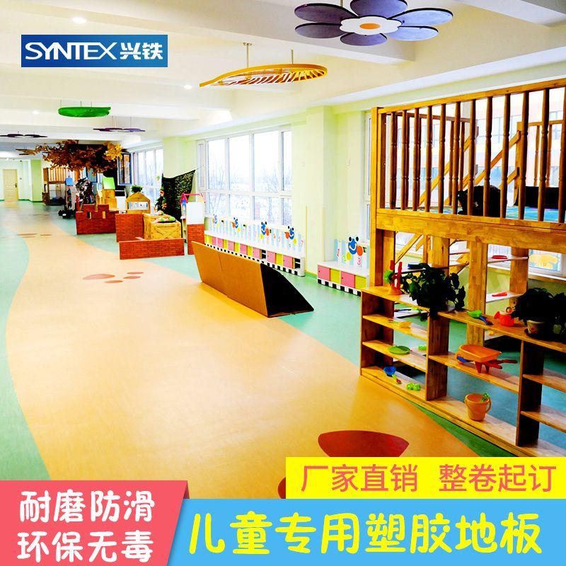 幼儿园地板胶pvc地胶卡通地板革塑胶地板耐污易清洁防滑弹性地