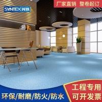 商用pvc地板胶塑料地板革加厚防水耐磨地胶环保幼儿园办公工程