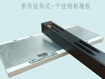 挂钩式G系列钢制墙板兴铁干挂式金属墙板钢制复合隔墙板