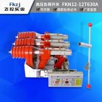 FKN12-12D、 FKRN12-12D型交流高壓負荷開關