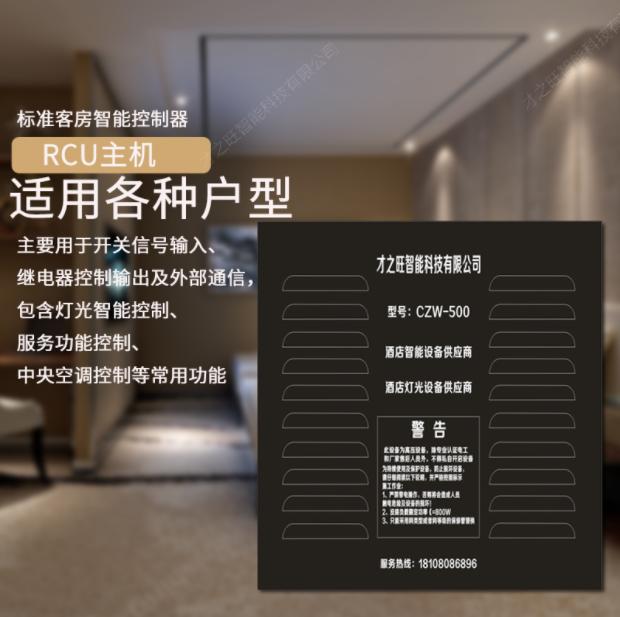 酒店智能RCU客控主機電子門顯連體開關觸摸輕觸開關