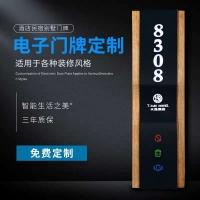 酒店门牌门显RCU客控系统酒店开关插座可连接小度语音控制
