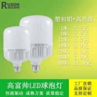 高富帅球泡灯E27LED室内照明节能灯泡