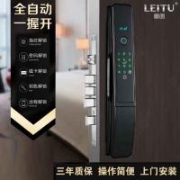 雷图指纹锁家用全自动防盗门密码指纹锁电子锁小锁刷卡门锁