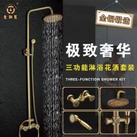 老铜匠全铜淋浴花洒套装LS10117AAB-1