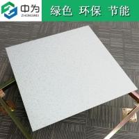 防静电地板_全钢陶瓷防静电地板_中为防静电地板