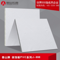 泰山牌|装饰板PVC系列J-996