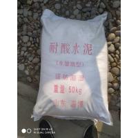 耐酸胶泥  耐酸水泥 品质保证 量大优惠