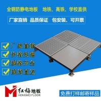 防静电陶瓷地板,防静电架空地板,防静电活动地板