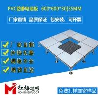 PVC防静电地板,配电室防静电架空地板,弱电机房静电活动地板