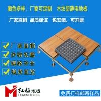 木纹防静电地板,木纹全钢防静电地板