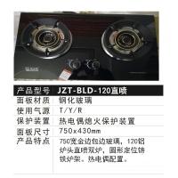 广东顺德柏灵顿电器燃气灶具JZT-BLD-120直喷