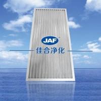 昆山佳合JAF初效金属网过滤器
